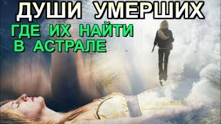 Где в астрале располагаются души умерших. Where in the astral are the souls of the dead