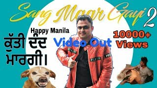 Sang Maar gyi : Happy Manila Funny Song : by MEET SIDHU Films