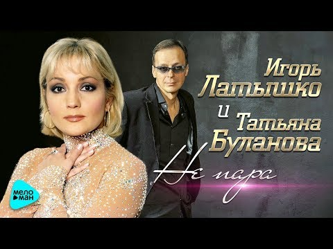 Игорь Латышко и Татьяна Буланова - Не пара (Official Audio 2017)