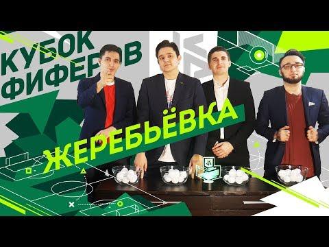 КУБОК ФИФЕРОВ 2018 - ЖЕРЕБЬЕВКА