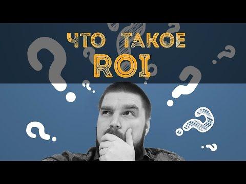 Что такое ROI? Как расчитать ROI возврат инвестиций. Просто о сложном