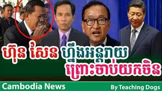 Sam Rainsy News Sam Rainsy CNRP Cambodia News Morning Monday 09/25/2017