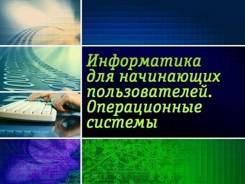 Информатика. Операционные системы. Урок 4. Windows 7. Системные требования и восстановление системы