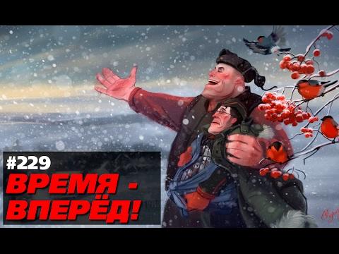 США в шоке от новых успехов России. Время-вперёд! 229