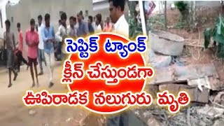 Breaking News : 4 lost lives While Cleaning Septic Tank In Vizag