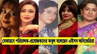 পরিচালক ও প্রযোজকদের কবুল বলেছেন যেসব নায়িকারা | Old BD Actress | Bangla News Today