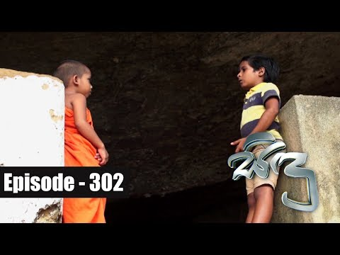 Sidu | Episode 302 03rd October 2017