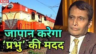 बार-बार हो रहे Train Accident को रोकने में Japan करेगा Suresh Parbhu की मदद