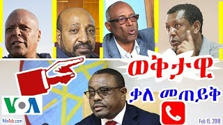 [ወቅታዊ ቃለ መጠይቅ] PM HM Desalegn redigns Dr Merara , Dr Berhanu, Gebru & Lidetu Must Watch VOA