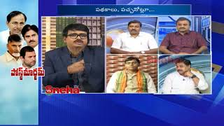 Discussion On Lok Sabha Election Results And AP Assembly Results   YCP  TDP  Congress  BJP  Sneha TV