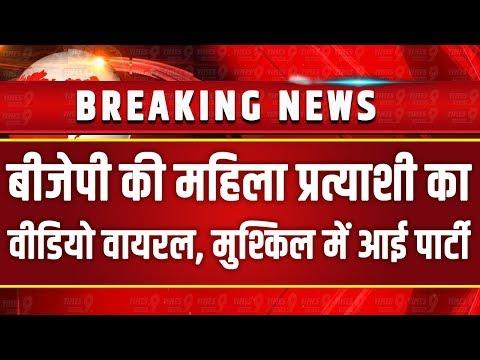 Madhya Pradesh Election Result आने से पहले ही भाजपा के महिला प्रत्याशी ने BJP को कटघरे में किया खड़ा