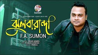 F A Sumon - Jhulbaranda | ঝুল বারান্দা |  New Bangla Song 2018 | Soundtek