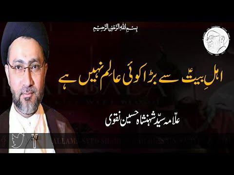  اہلِ بيتؑ سے بڑا کوئي عالِم نہيں ہے علّامہ سيّد شہنشاہ حسين نقوي 