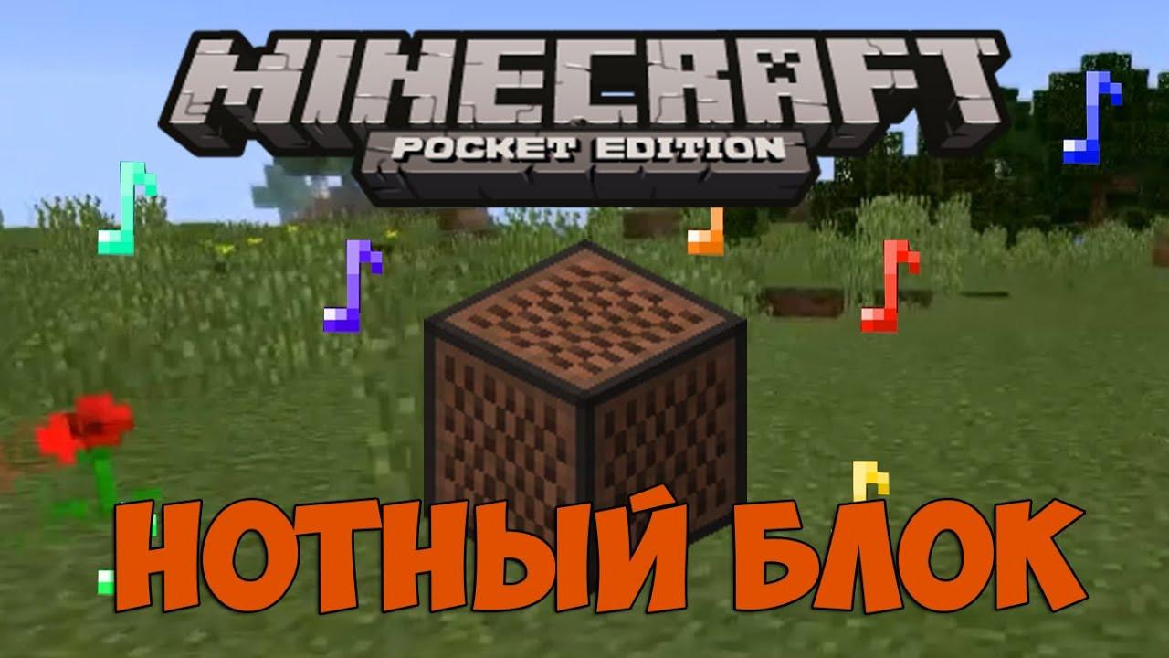 Minecraft как сделать проигрыватели
