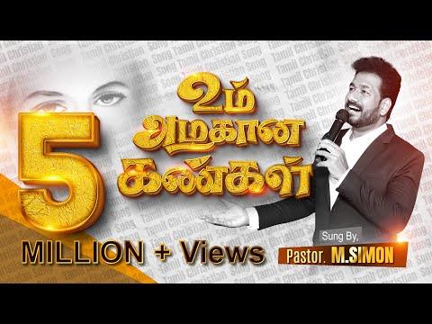 Um Azhagana Kangal | Pastor  M. Simon | Tamil Christian Songs