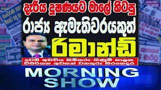 Siyatha Morning Show | 06.07.2021