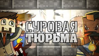 Minecraft Mini Game : Cops and Robbers - СУРОВАЯ ТЮРЬМА [1]