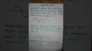 Chemistry 1st paper 2nd unit
