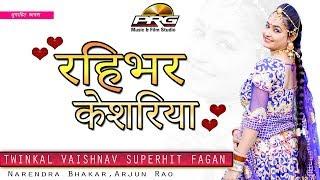 रहिभर केशरिया - Fagun Dj Song 2018 | Rahibhar Keshriya | FULL HD | Marwadi Desi Fagan 2018 -PRG