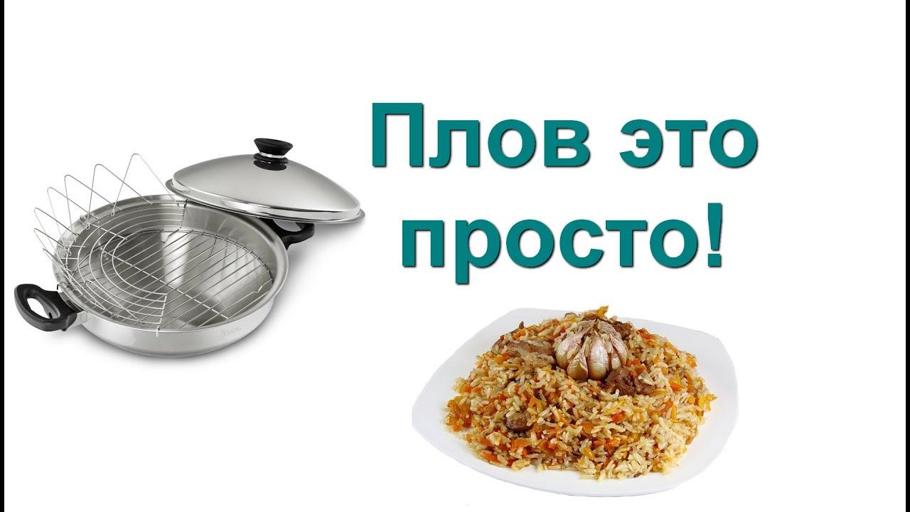 Плов сковороде вок рецепт