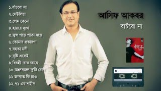 Asif Akbar | Bachbona- (2005) | Full Album Audio Jukebox