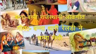 Bana Thari Reldi Ne Dhimi Chalo    Bana Bani Geet Rajasthani