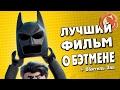 Лего Бэтмен Лучший фильм о Бэтсе Коротенько mp3