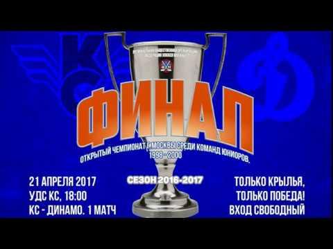 Юниорка Финал КС-Динамо 7:4 голы (1 игра)