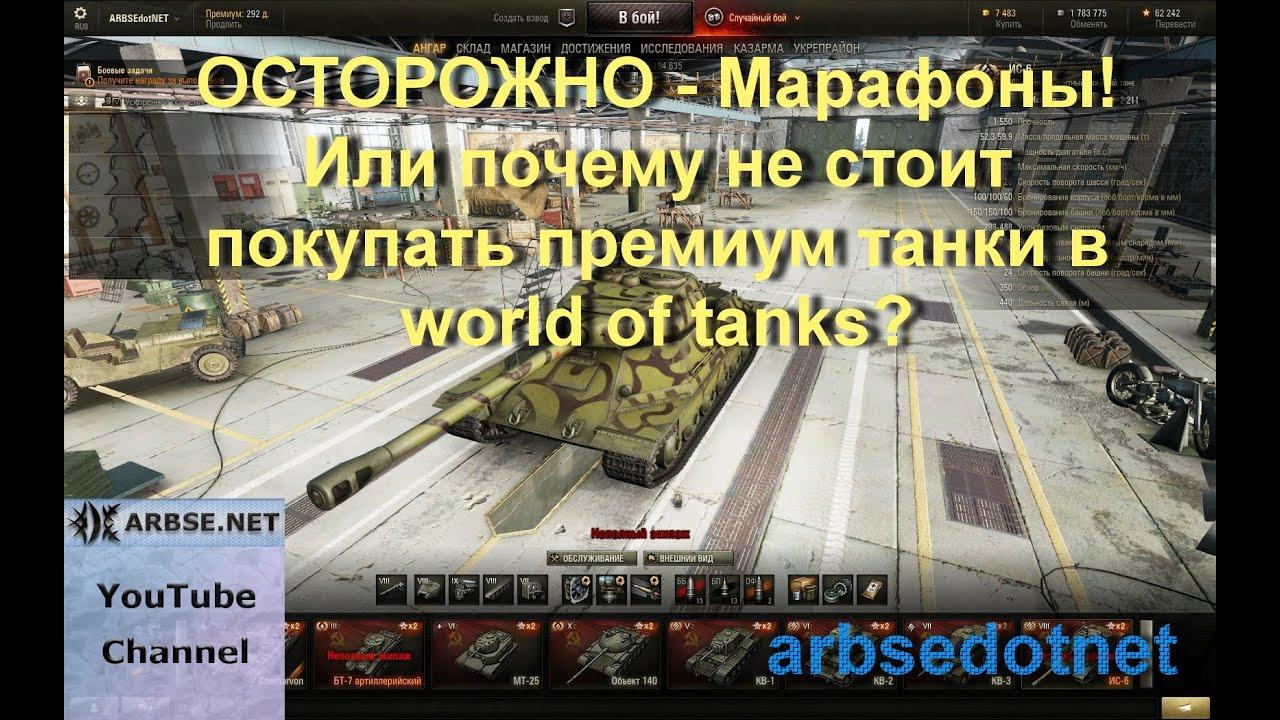 Почему не работает прем магазин в танках