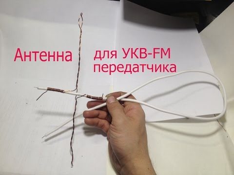 Антенна fm укв своими руками