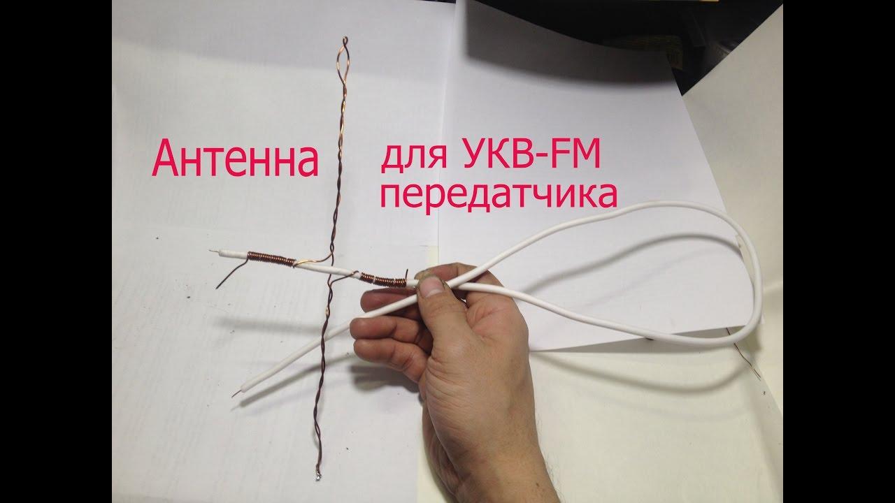 Fm антенна для радио своими руками из подручных материалов 22