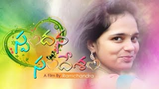 O Priya Song From Spandana Sandesham ||‬ Telugu Short Film || Ramchandra