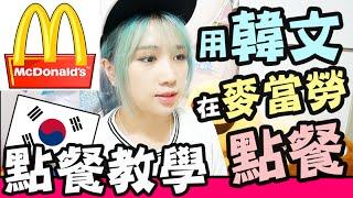 【自學韓文】 如何用韓文在麥當勞點餐? 韓國M記點餐教學 How To Order Mcdonald in Korean? | Mira