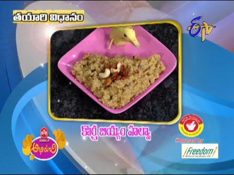 Abhiruchi - Korra Biyyam Halwa - కొర్ర బియ్యం హల్వా
