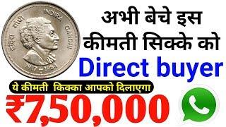 अगर आपके पास है ₹5 का यह कीमती सिक्का तो ये आपको दिलाएगा ₹750000 तक की नगद राशि