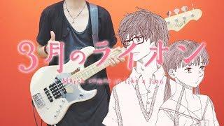 3 gatsu no Lion OP 3 - Flag wo Tatero【Bass Cover】VARIANTZ