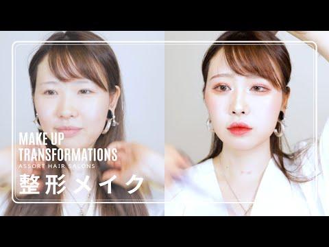 【整形メイク】韓国大好き女子のモーニングルーティンメイク