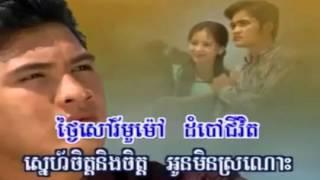 ថ្ងៃច័ន្ទចែងចិត្ត (ភ្លេងសុទ្ធ) ច្រៀងខារ៉ាអូខេតាម youtube.khmer karaoke sing along.