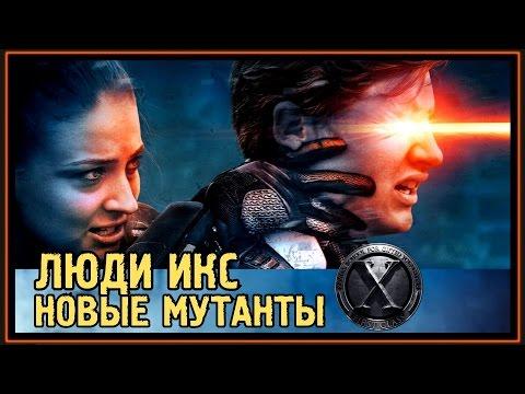 Люди Икс: Новые Мутанты - Когда выйдет официальный трейлер? - 2018