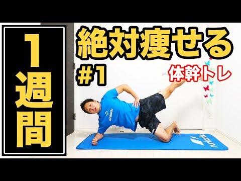 【ダイエット 筋トレ動画】DAY1:体幹トレ10分で必ず痩せる! Runtastic Results  – Längd: 11:01.