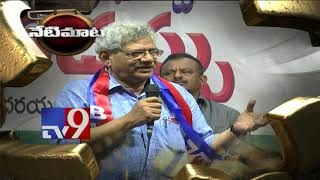 Sitaram Yechury about corporate loan defaulters : Neti Maata