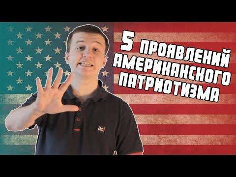 5 ПРОЯВЛЕНИЙ ПАТРИОТИЗМА В США