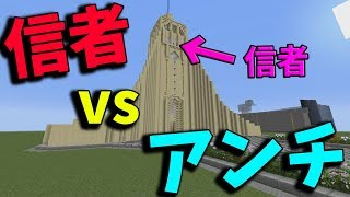 信者 vs アンチ 上空からアンチを攻撃する信者の最低な戦い-攻城戦マインクラフト【KUN】