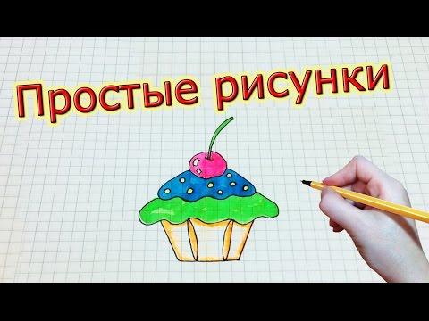 Видео как нарисовать самый простой рисунок