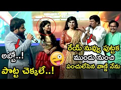 Rajendra Prasad Hilarious punches On Hyper Aadi || Bevars Movie Audio Lauch || Tollywood Book