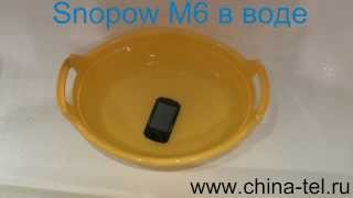 Snopow M6 in water. Test by www.china-tel.ru