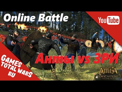 Total War: ATTILA Online Battle - Хитрые Анты