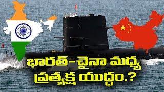 ఇండియా, చైనా మధ్య యుద్ధం తప్పదా ..? | India-China Border Tension ! | TV5 News