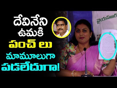 YCP MLA Roja CRITICIZE Minister Devineni UMA | Latest Political News | Indion TV News