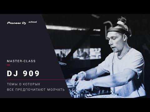 Master-class DJ 909 Темы о которых все предпочитают молчать @ Pioneer DJ School | Moscow